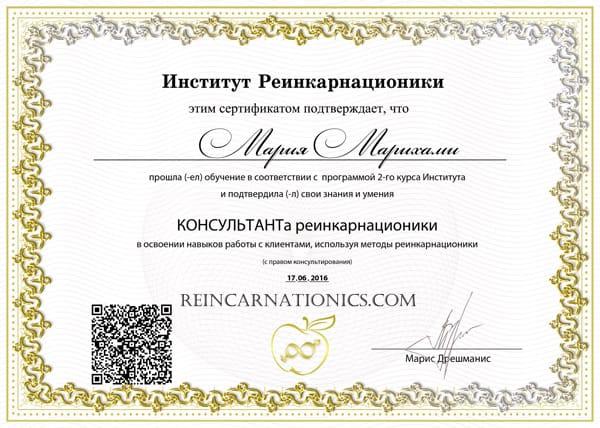 Сертификат регрессивный психолог