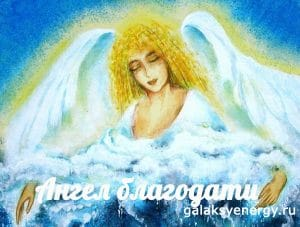 Ангел благодати
