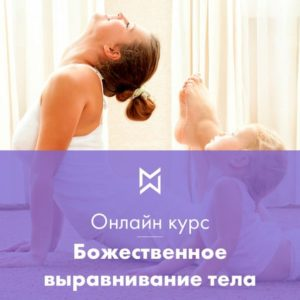 Терапевт Божественное выравнивание тела