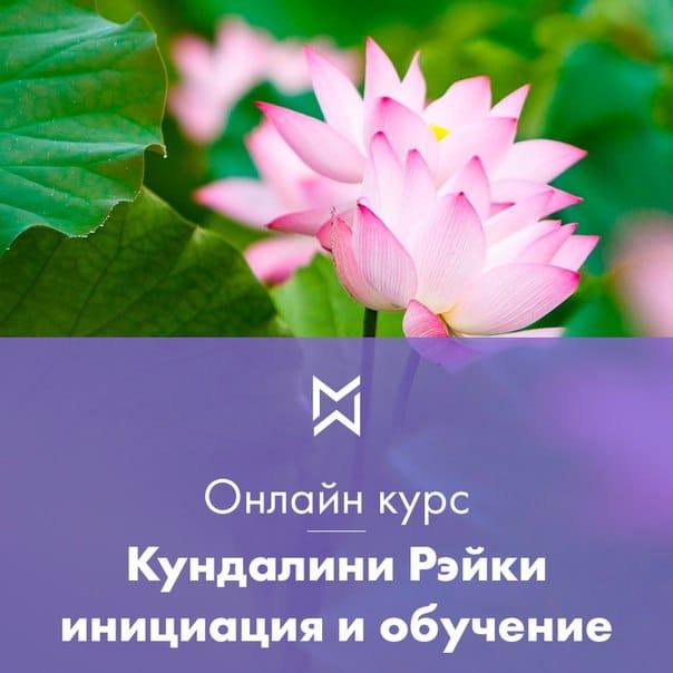 Kundalini_reiki