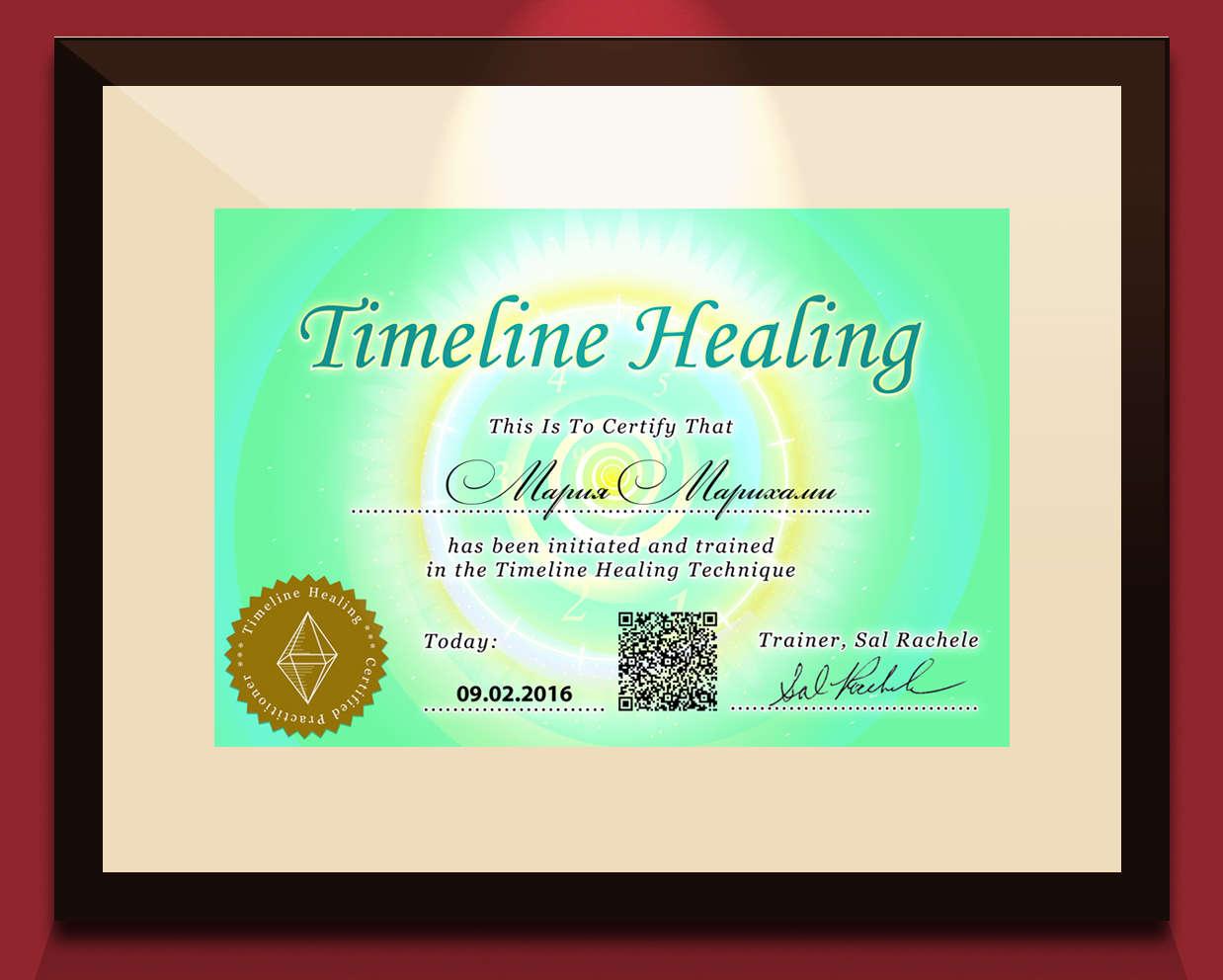 сертификат С. Рейчал