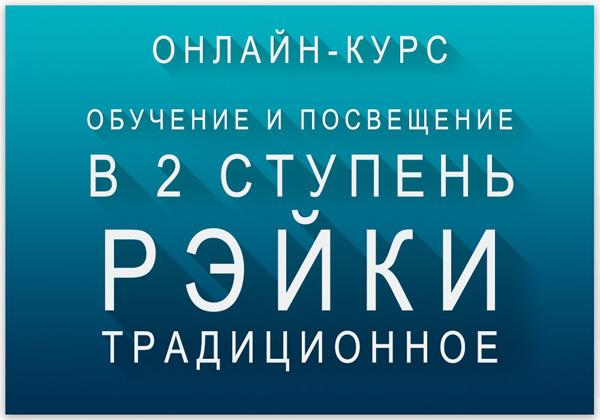 rjejki-2-stupen-obuchenie-i-posvjashhenie