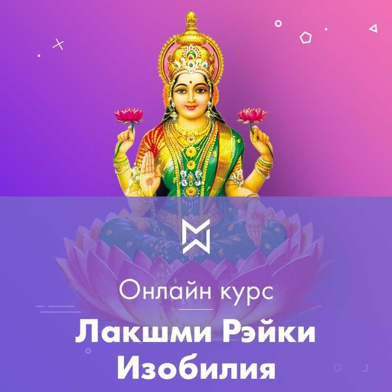 Online-courses-Lakshmi-1 m