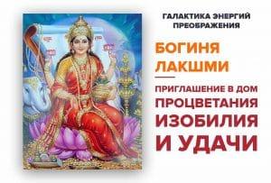 Медитация процветания в энергиях Богини Лакшми