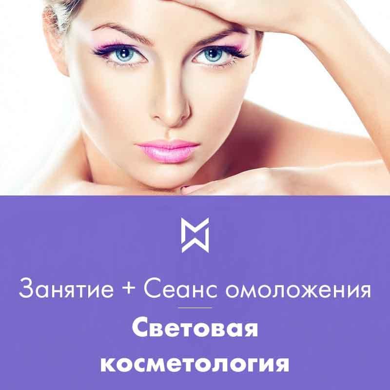 Занятие Световая косметология и сеанс омоложения