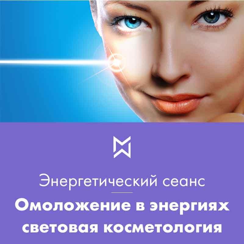 Сеанс Световая косметология