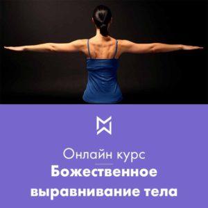 Терапевт Божественного выравнивания тела