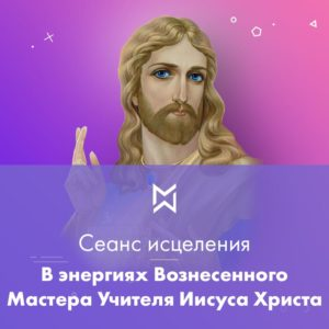 Master-Teacher-Jesus-Christ