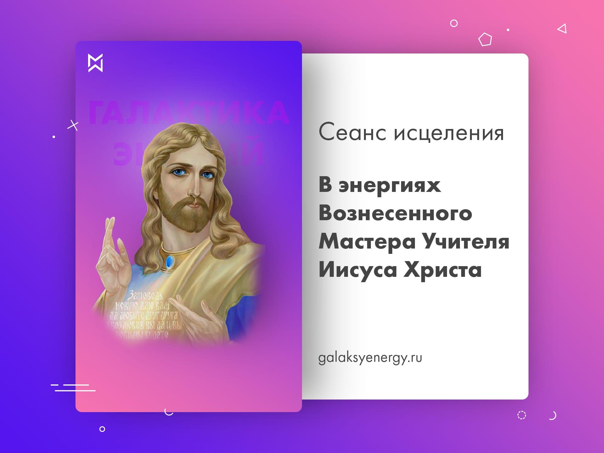 ФОТО ВОЗНЕСЕННОГО УЧИТЕЛЯ ИИСУСА ХРИСТА СКАЧАТЬ БЕСПЛАТНО