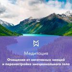 meditaichion_clean