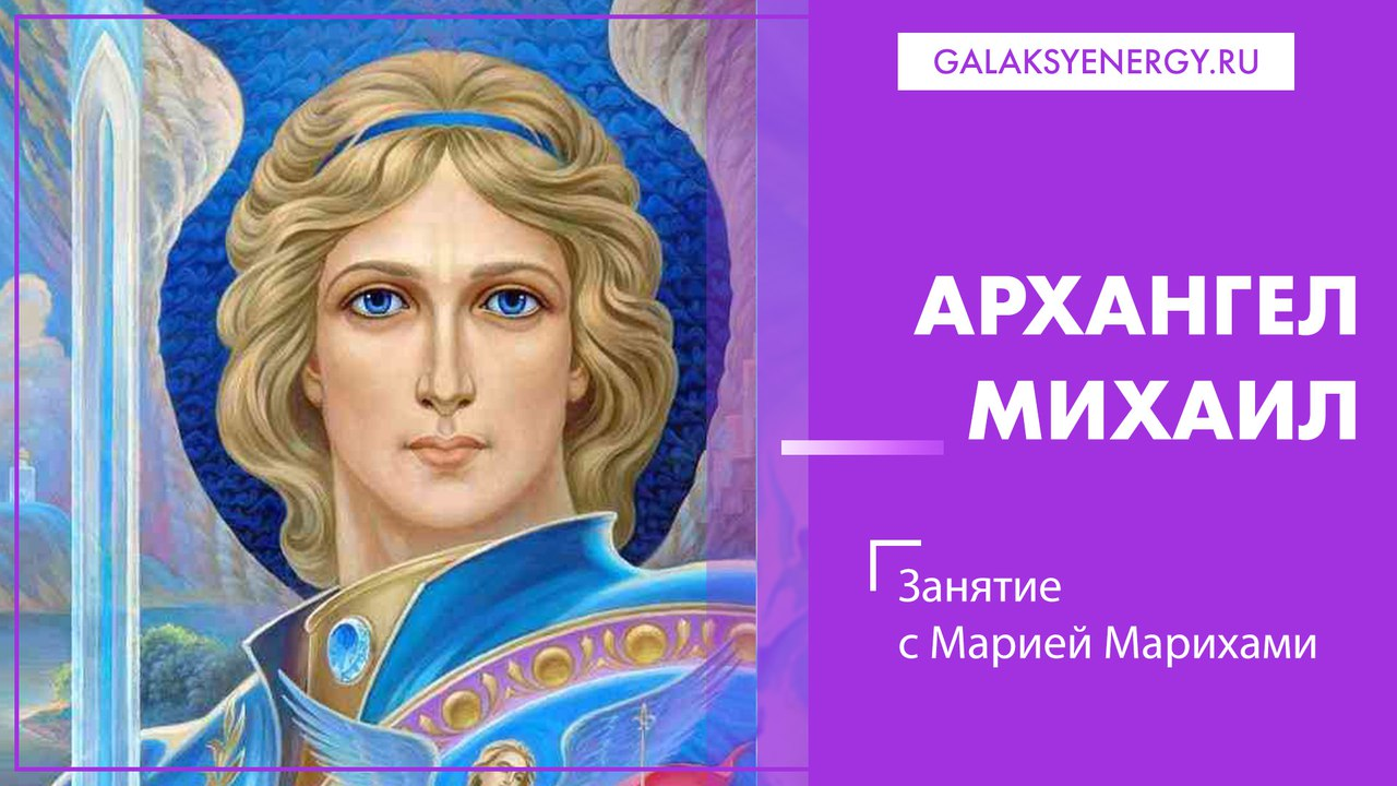 Arhangel-Mihail