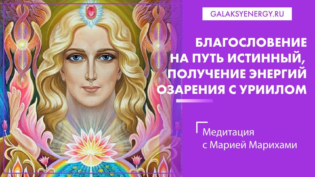 meditaciya-uriil
