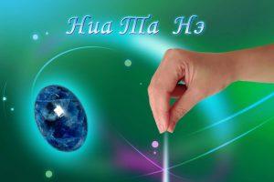 nia_ta_ne