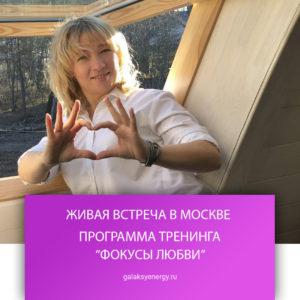 "Тренинг Марии Марихами ""Фокусы любви"""