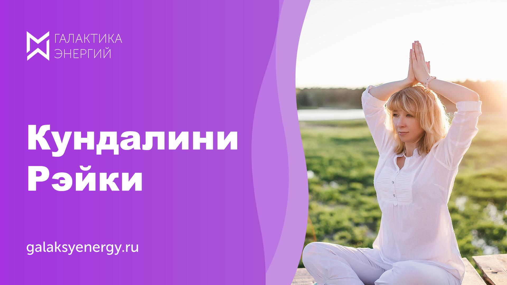 Кундалини Рэйки новейшая и простая система исцеления и саморазвития!